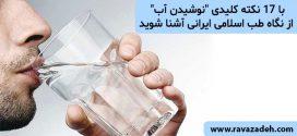 """با ۱۷ نکته کلیدی """"نوشیدن آب"""" از نگاه طب اسلامی ایرانی آشنا شوید"""