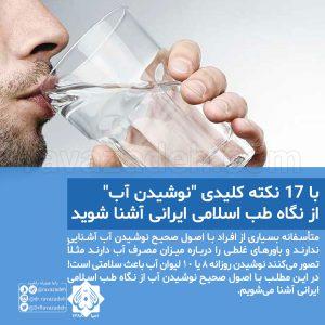 """با 17 نکته کلیدی """"نوشیدن آب"""" از نگاه طب اسلامی ایرانی آشنا شوید"""