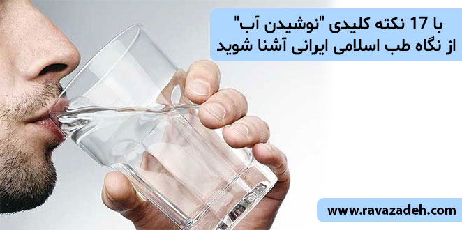 "Photo of با ۱۷ نکته کلیدی ""نوشیدن آب"" از نگاه طب اسلامی ایرانی آشنا شوید"