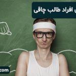 نکات طلایی برای افراد طالب چاقی