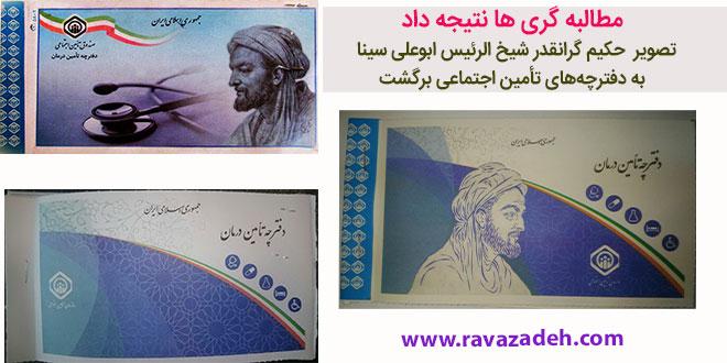 مطالبه گری ها نتیجه داد/ تصویر  حکیم گرانقدر شیخ الرئیس ابوعلی سینا  به دفترچههای تأمین اجتماعی برگشت