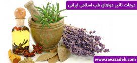 درجات تاثیر دواهای طب اسلامی ایرانی
