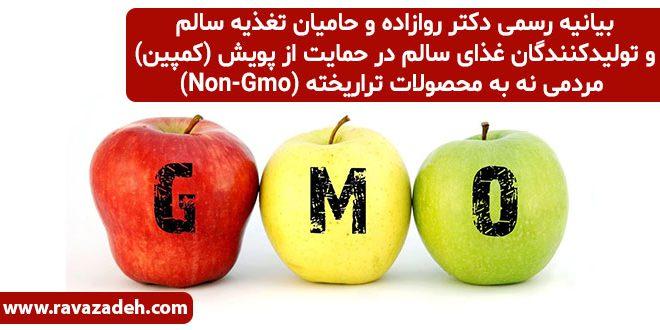 بیانیه رسمی دکتر روازاده و حامیان تغذیه سالم و تولیدکنندگان غذای سالم در حمایت از پویش (کمپین) مردمی نه به محصولات تراریخته (Non-Gmo)