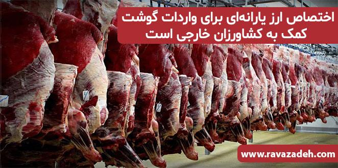 Photo of اختصاص ارز یارانهای برای واردات گوشت کمک به کشاورزان خارجی است
