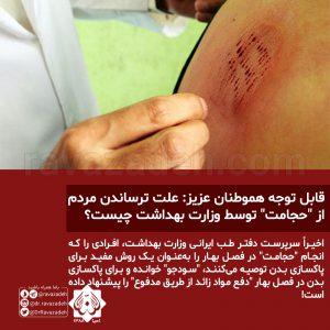 """قابل توجه هموطنان عزیز: علت ترساندن مردم از """"حجامت"""" توسط وزارت بهداشت چیست؟"""