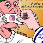 آزادی بیان شعار دروغین غرب: حذف مطلب جشن پوریم توسط اینستاگرام