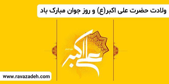 ولادت حضرت علی اکبر(ع) و روز جوان مبارک باد