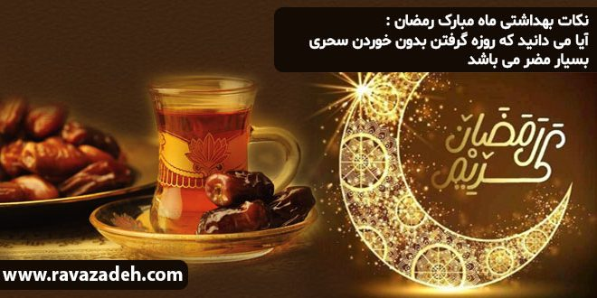 نکات بهداشتی ماه مبارک رمضان : آیا می دانید که روزه گرفتن بدون خوردن سحری بسیار مضر می باشد