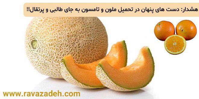 هشدار: دست های پنهان در تحمیل ملون و تامسون به جای طالبی و پرتقال!!