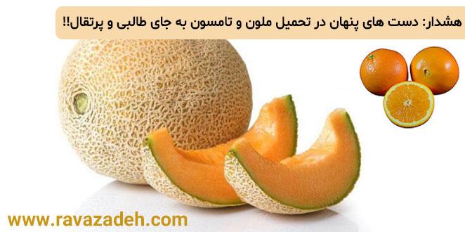 Photo of هشدار: دست های پنهان در تحمیل ملون و تامسون به جای طالبی و پرتقال!!