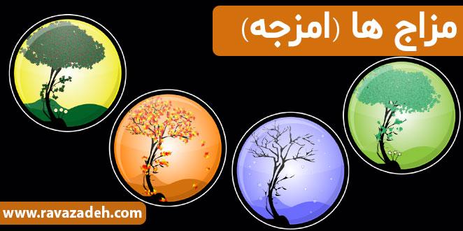 Photo of مزاج ها (امزجه)