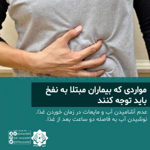 مواردی که بیماران مبتلا به نفخ باید توجه کنند