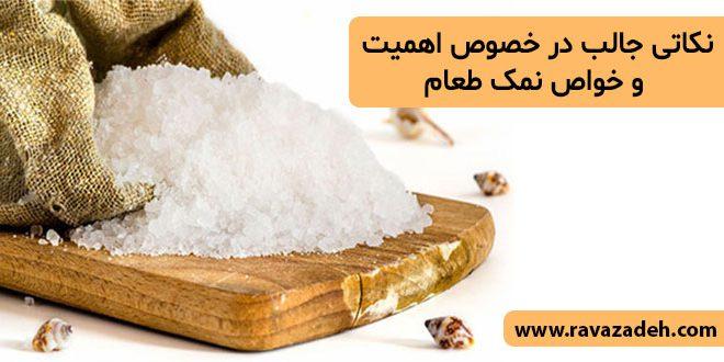 نکاتی جالب در خصوص اهمیت و خواص نمک طعام
