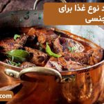 روش پخت چند نوع غذا برای تقویت نیروی جنسی