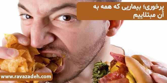 پرخوری؛ بیماریی که همه به آن مبتلاییم