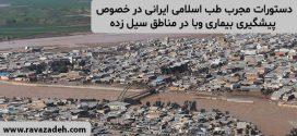 دستورات مجرب طب اسلامی ایرانی در خصوص پیشگیری بیماری وبا در مناطق سیل زده