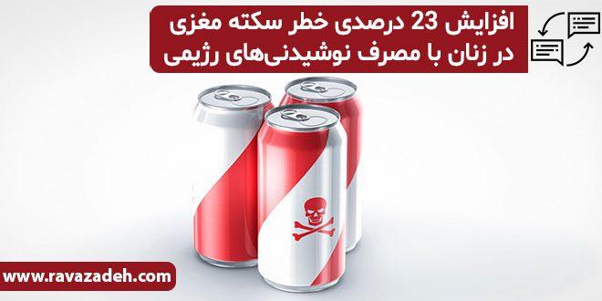 ترجمه مقاله >> افزایش ۲۳ درصدی خطر سکته مغزی در زنان با مصرف نوشیدنیهای رژیمی