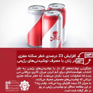افزایش 23 درصدی خطر سکته مغزی در زنان با مصرف نوشیدنیهای رژیمی