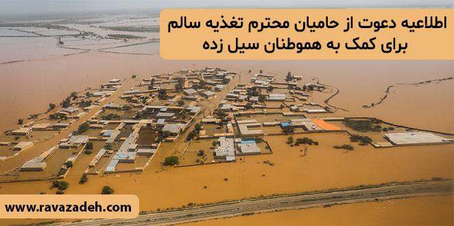 Photo of اطلاعیه دعوت از حامیان محترم تغذیه سالم برای کمک به هموطنان سیل زده