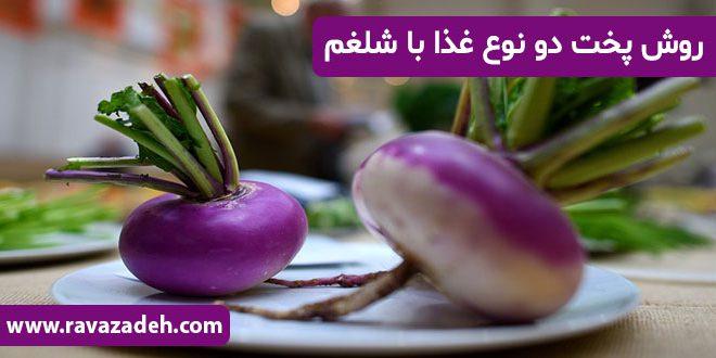 روش پخت دو نوع غذا با شلغم