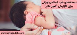 """نسخههای طب اسلامی ایرانی برای افزایش """"شیر مادر"""""""