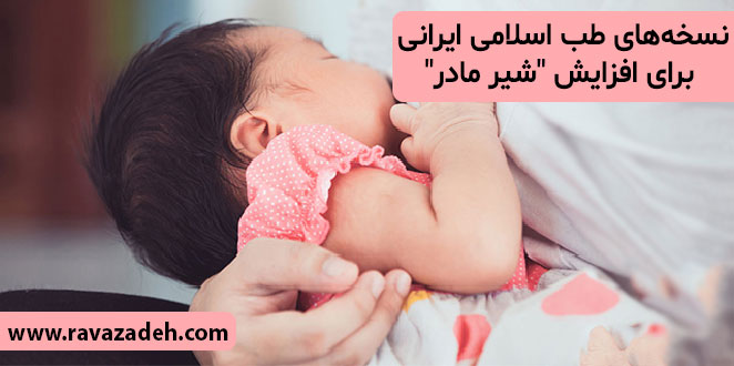 "Photo of نسخههای طب اسلامی ایرانی برای افزایش ""شیر مادر"""