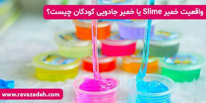 واقعیت خمیر Slime یا خمیر جادویی کودکان چیست؟