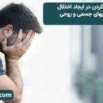 تاثیر گناه در ایجاد اختلال در اخلاط بدن