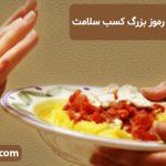 تحمل گرسنگی