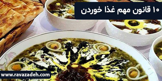 Photo of 10 قانون مهم غذا خوردن
