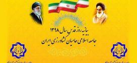 بیانیه روز قدس سال ۱۳۹۸ جامعه اسلامی حامیان کشاورزی ایران