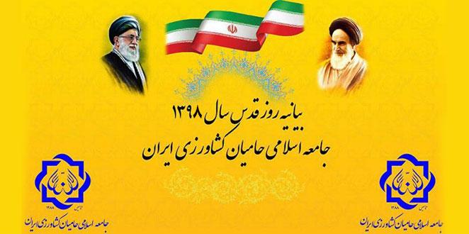 Photo of بیانیه روز قدس سال ۱۳۹۸ جامعه اسلامی حامیان کشاورزی ایران