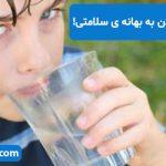 تبلیغ زیاد آب خوردن به بهانه ی سلامتی!
