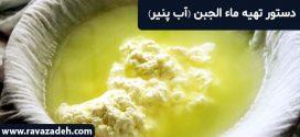 دستور تهیه ماء الجبن (آب پنیر)