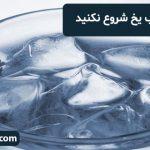 هرگز افطار را با آب یخ شروع نکنید
