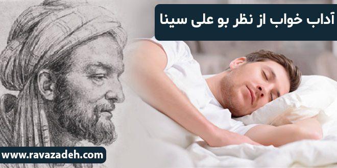 آداب خواب از نظر بو علی سینا