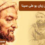 در تدبیر هر روز از زبان بو علی سینا