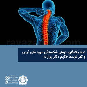 شفا یافتگان: درمان شکستگی مهره های گردن و کمر توسط حکیم دکتر روازاده