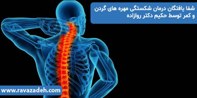 Photo of شفا یافتگان: درمان شکستگی مهره های گردن و کمر توسط حکیم دکتر روازاده