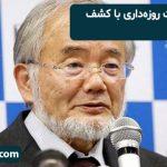 اثبات دوباره اهمیت روزهداری با کشف دانشمند ژاپنی