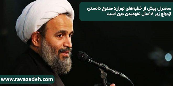 سخنران پیش از خطبههای تهران: ممنوع دانستن ازدواج زیر ۱۸سال نفهمیدن دین است