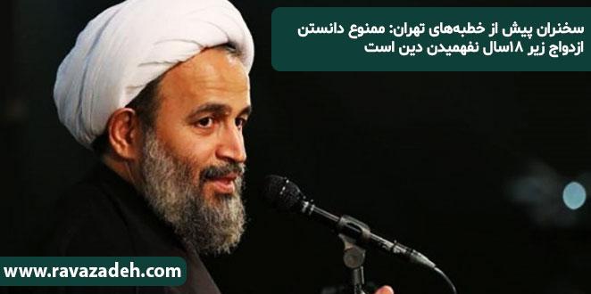 Photo of سخنران پیش از خطبههای تهران: ممنوع دانستن ازدواج زیر ۱۸سال نفهمیدن دین است