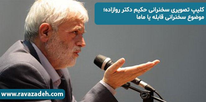Photo of کلیپ تصویری سخنرانی حکیم دکتر روازاده؛ موضوع سخنرانی: قابله یا ماما