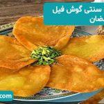 طرز تهیه شیرینی سنتی گوش فیل ویژه ماه مبارک رمضان