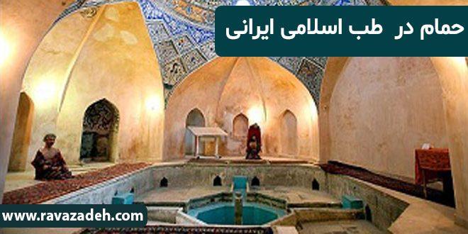 حمام در طب اسلامی ایرانی