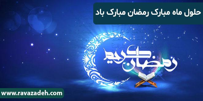 Photo of حلول ماه مبارک رمضان مبارک باد
