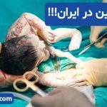 جنون سزارین در ایران!!!