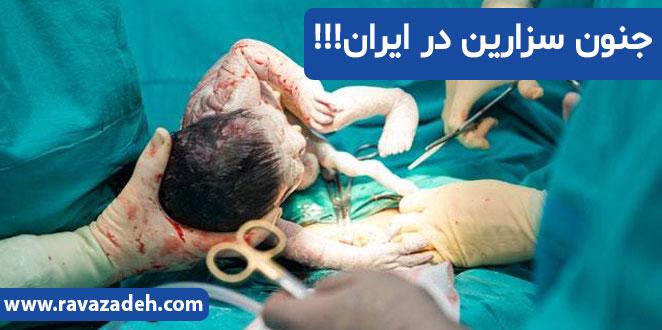 Photo of جنون سزارین در ایران!!!