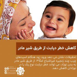کاهش خطر دیابت از طریق شیر مادر