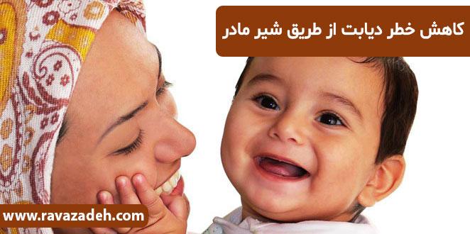 Photo of کاهش خطر دیابت از طریق شیر مادر